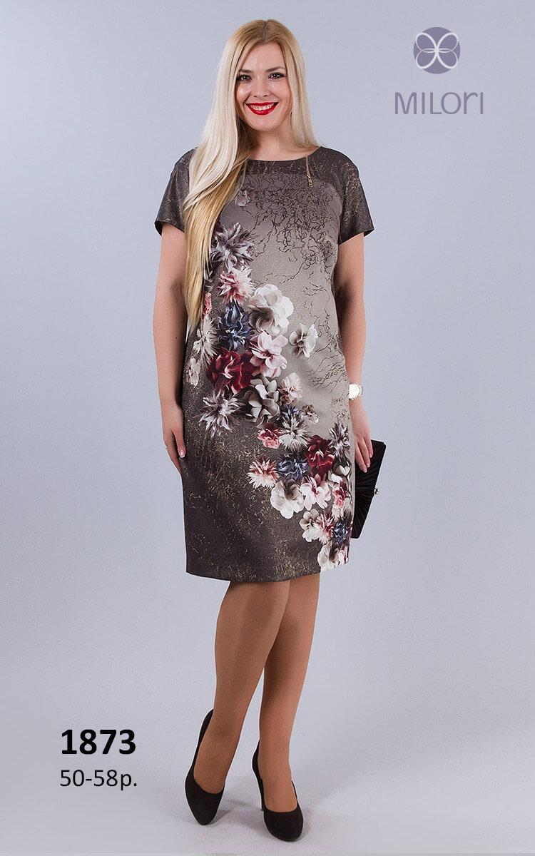 Платье 1873