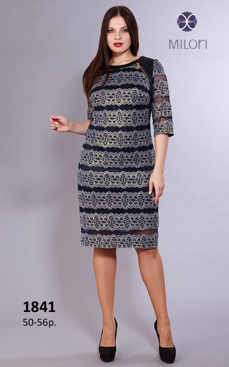 Платье 1841