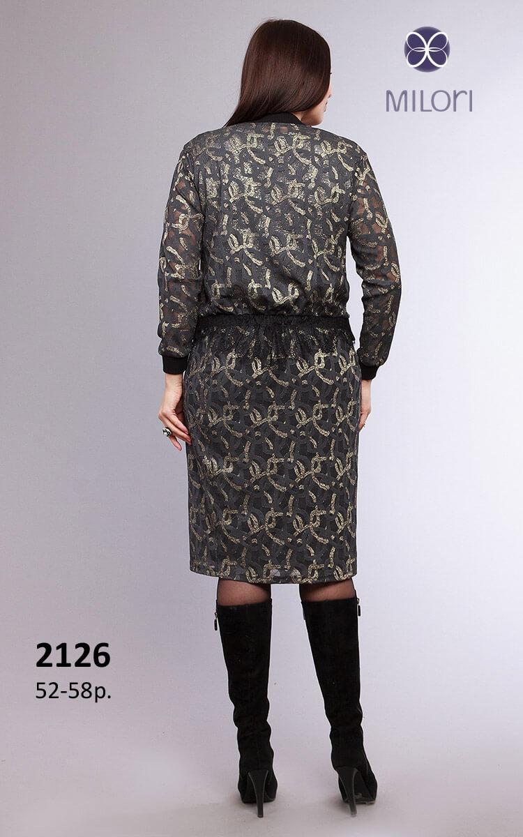 Костюм 2126